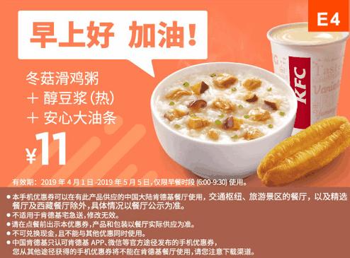 E4冬菇滑鸡粥+醇豆浆(热)+安心大油条