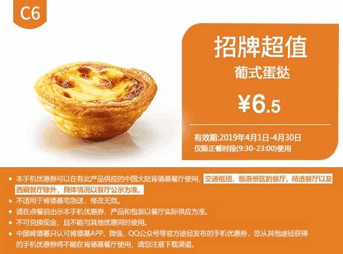 C6葡式蛋撻