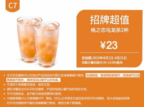 C7桃之恋乌龙茶2杯