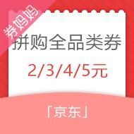 京东2/3/4/5元拼购全品类券 还可领5-88元品类优惠券