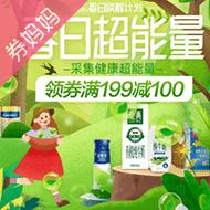 京东超市春日好物领券满199-100