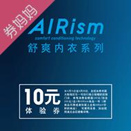 優衣庫10元AIRism舒爽體驗券