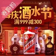 苏宁喜庆酒水节领券满999-300