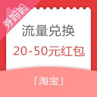 淘宝20-50元现金红包