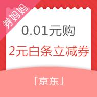 京東2元全品類白條立減券