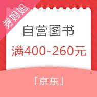 京东图书勋章券满400-60/400-50
