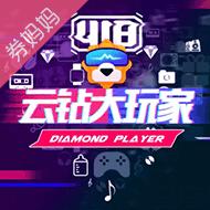 苏宁云钻大玩家抢4999元免单