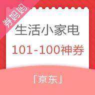 京东魔法烘焙抢101-100元神券