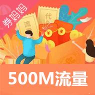 500M免费联通流量
