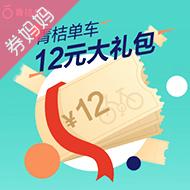 青桔单车12元折扣券礼包
