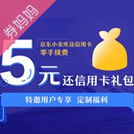 京东5元还信用卡礼包券 限特邀用户