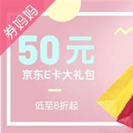 50元E卡礼包+40元话费礼包