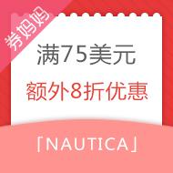 Nautica美国官网春季大促