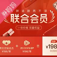 网易考拉 X 腾讯视频联合会员5折购