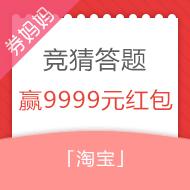 淘宝竞猜答题最高赢9999元红包