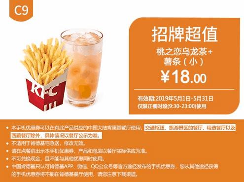 C9桃之恋乌龙茶+薯条(小)