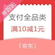 京东10减1元全品类支付券 每日10点限量抢