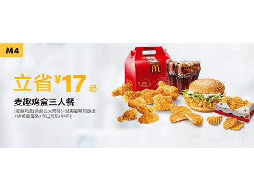 M4麦趣鸡盒(含那么大鸡排)(1份)+经典麦辣鸡腿堡(1个)+金黄脆薯格(1份)+可口可乐(中)