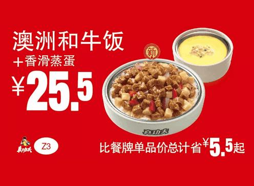 Z3澳洲和牛饭+香滑蒸蛋