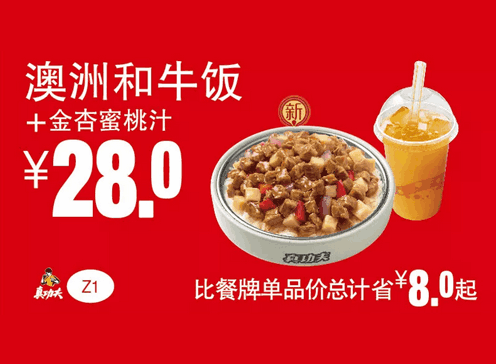 Z1澳洲和牛饭+金杏蜜桃汁