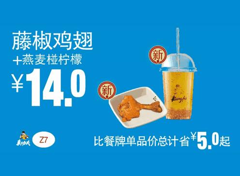 Z7藤椒雞翅+燕麥椪檸檬