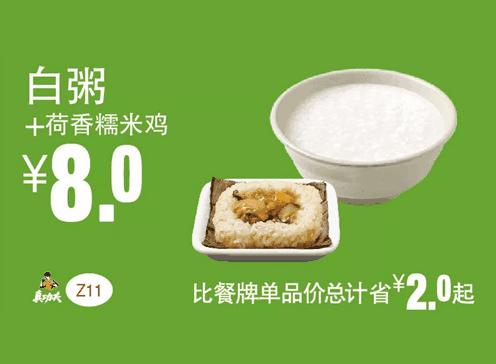 Z11白粥+荷香糯米鸡