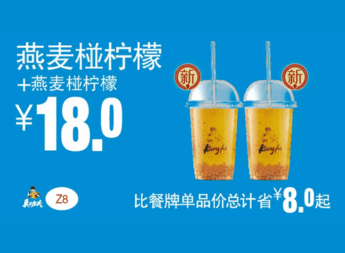 Z8燕麥椪檸檬 2杯