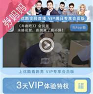 《奔跑吧3》3天优酷体验VIP