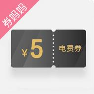 苏宁5元水/电/燃气券