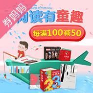 京东自营图书每满100减50