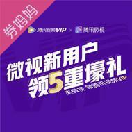 微视送腾讯视频VIP 最高可领29天会员