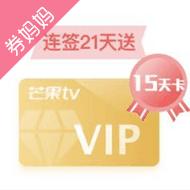 1-15天芒果TV會員