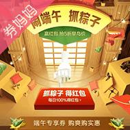 美团端午抓粽子赢红包 最高50元酒店红包特惠抢