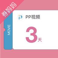 3天PP视频会员