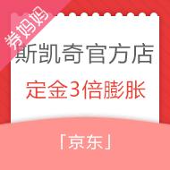 京东斯凯奇官方旗舰店618大促 定金3倍膨胀/20元无门槛券