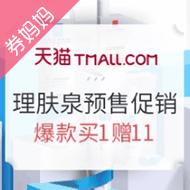 天猫理肤泉旗舰店618预售促销 爆款买1赠11/领券最高立减160元
