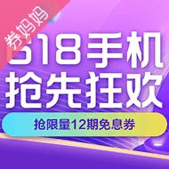 苏宁618手机狂欢抢12期免息券 还可领50/100元手机券