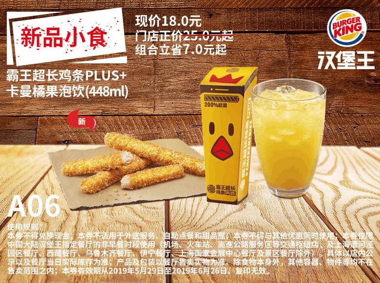 A06霸王超长鸡条PLUS+卡曼橘果泡饮(448ml)