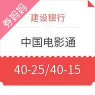 移动端: 建设银行 X 中国电影通 龙支付