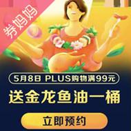 5月8日,京東PLUS會員購物滿99元