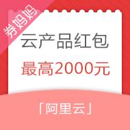 阿里云最高2000元云產品紅包
