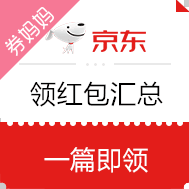 【现金红包】京东现金红包汇总