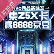 京东集卡领100-6666京豆
