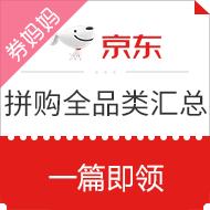 【拼購全品類】京東拼購全品類券匯總