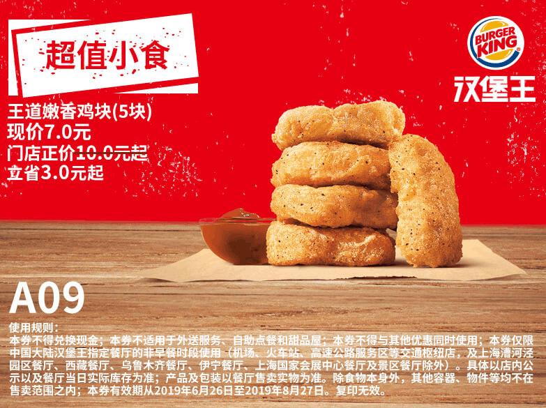 A09王道嫩香鸡块(5块)