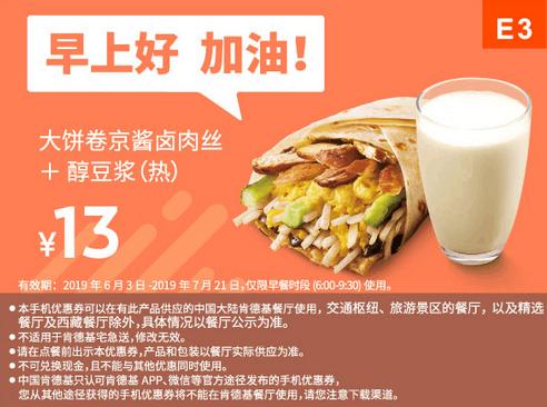 E3大餅卷京醬鹵肉絲+醇豆漿(熱)