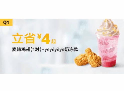 Q1麦辣鸡翅(1对)+ yēyéyěyè奶冻款