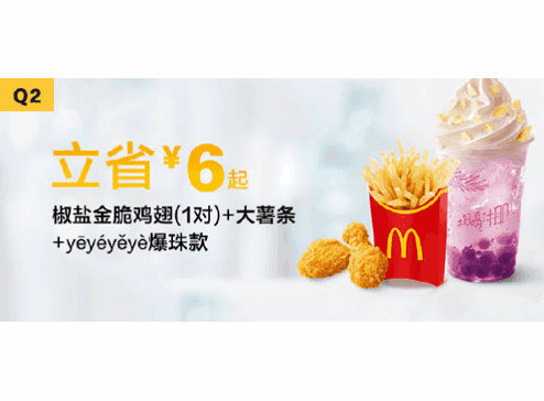 Q2椒盐金脆鸡翅(1对)+ 大薯条 + yēyéyěyè爆珠款