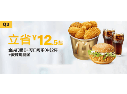 Q3金拱门桶B + 可口可乐(中)(2杯)+ 麦辣鸡腿堡
