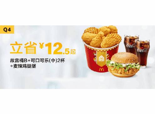 Q4故宫桶B + 可口可乐(中)(2杯)+ 麦辣鸡腿堡